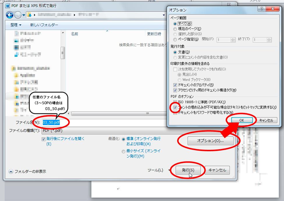 ワード pdf 保存 オプション